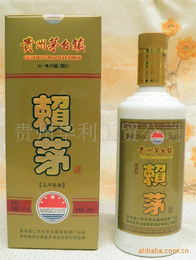 赖茅/生产厂家:贵州省仁怀市茅台镇南国酒厂出品