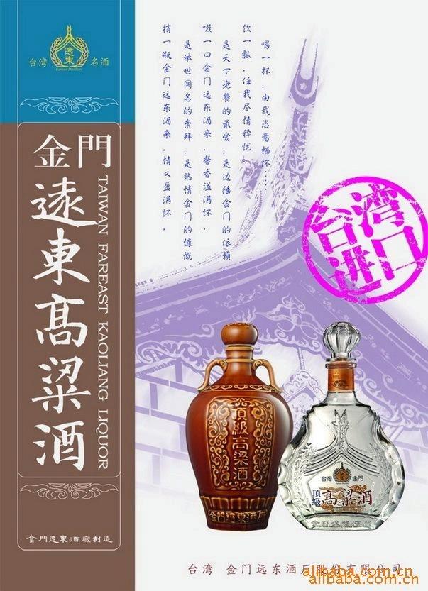 台湾家乐福,大润发以及复兴航空飞机上等各大通路均有销售.