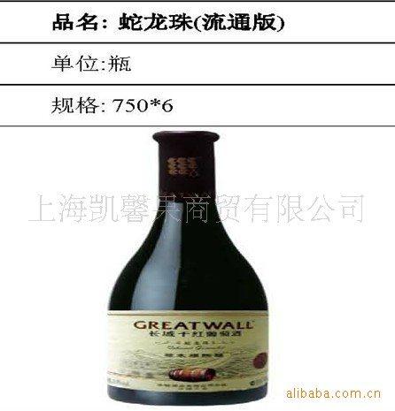 长城干红葡萄酒 蛇龙珠