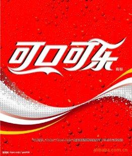 可口可乐——饮料