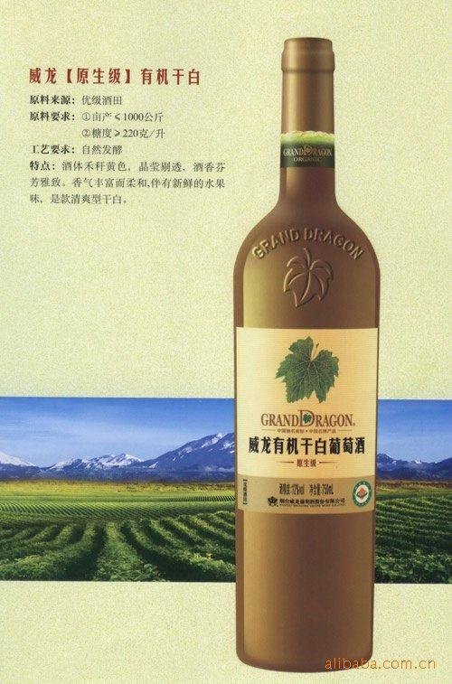 威龙金版橡木桶干白葡萄酒