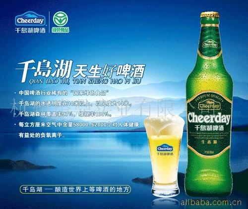 供应千岛湖啤酒(限杭州)