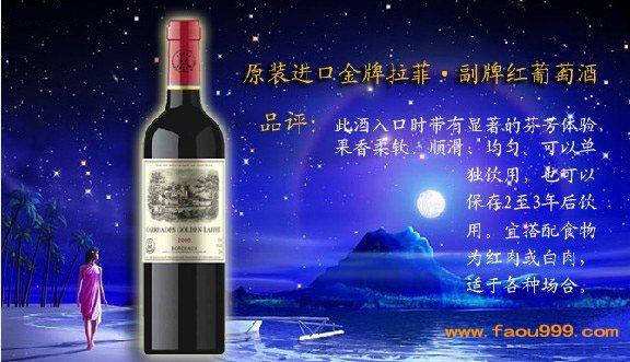 【代理】高档红酒 法国葡萄酒 拉菲葡萄酒