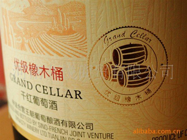 【供应】王朝大酒窖优级橡木桶干红葡萄酒