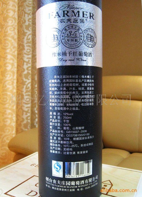 橡木桶干红葡萄酒(35年树龄)