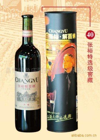 供应张裕窖藏圆筒干红葡萄酒