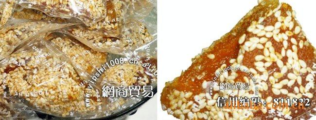 芝麻麦芽糖柚皮
