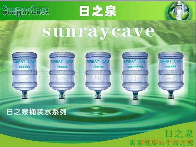 供应日之泉桶装水 广州市日之泉蒸馏水销售有限公司