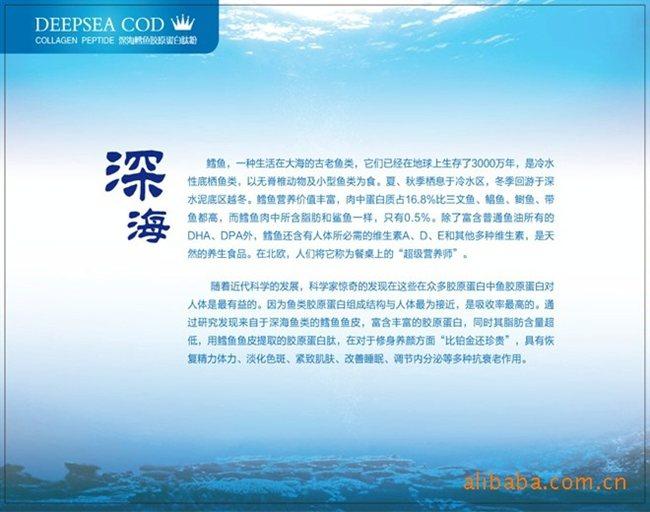 深海鳕鱼胶原蛋白肽