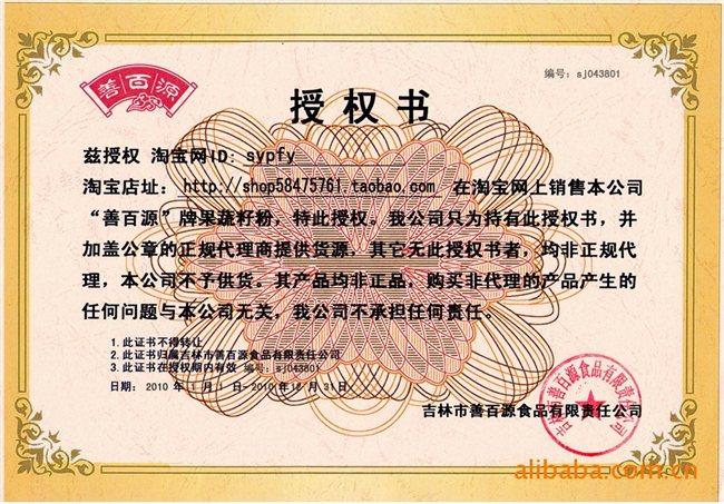 潘凤云/吉林善百源食品有限公司授权书
