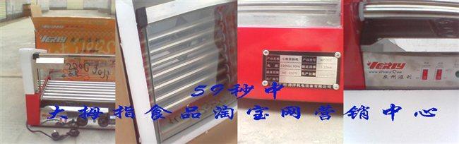操作机器注意事项: 1、应由指定人员熟练机器设备 2、不要让你的顾客接触机器,以免烫手。 3、冰冻香肠用微波炉、不沾锅和香肠机直接加热。 4、禁止将冷水泼在干燥的机器上. 5、可将未烧烤过的香肠放在底盘里预热,但不要将烧烤过的香肠放进底盘,以免变得干硬。 6、烤制量较大时,每隔4-5小时应清洁一次.清洁时请先将番肠从滚轴上移开,用湿布由滚轴末端向中心轻轻擦拭,擦拭时无需切断电源,但不可将手直接与滚轴接触,以免烫伤。清理完毕后,放进香肠继续烧烤。 清洁机器的方法及注章事项: 1、加热钮置于O,待自然降温