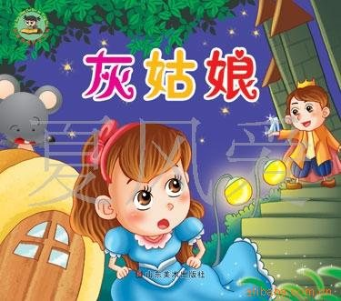 中国寓言故事 中国神话故事