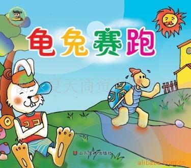 童话故事---龟兔赛跑
