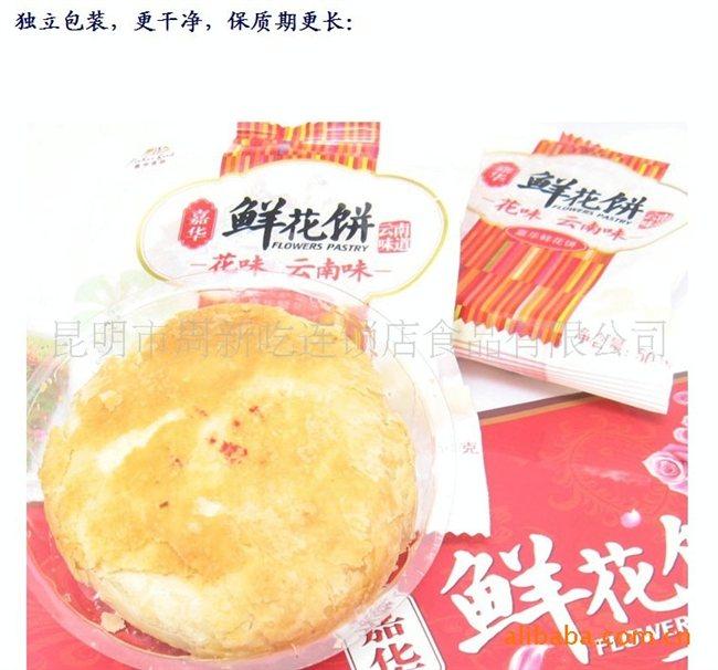 喜迎中秋云南特产嘉华鲜花饼一年一季 高清图片