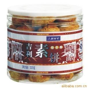 吉利素饼核桃酥(低糖)