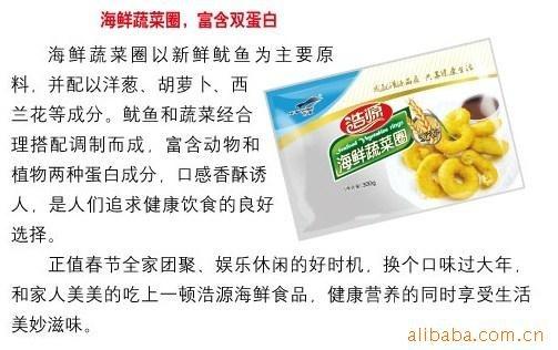 供应酒店特色菜--海鲜蔬菜圈预炸_青岛浩源集团有限