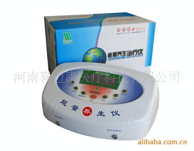 喜迈康(高电位)能量养生仪 电场治疗仪