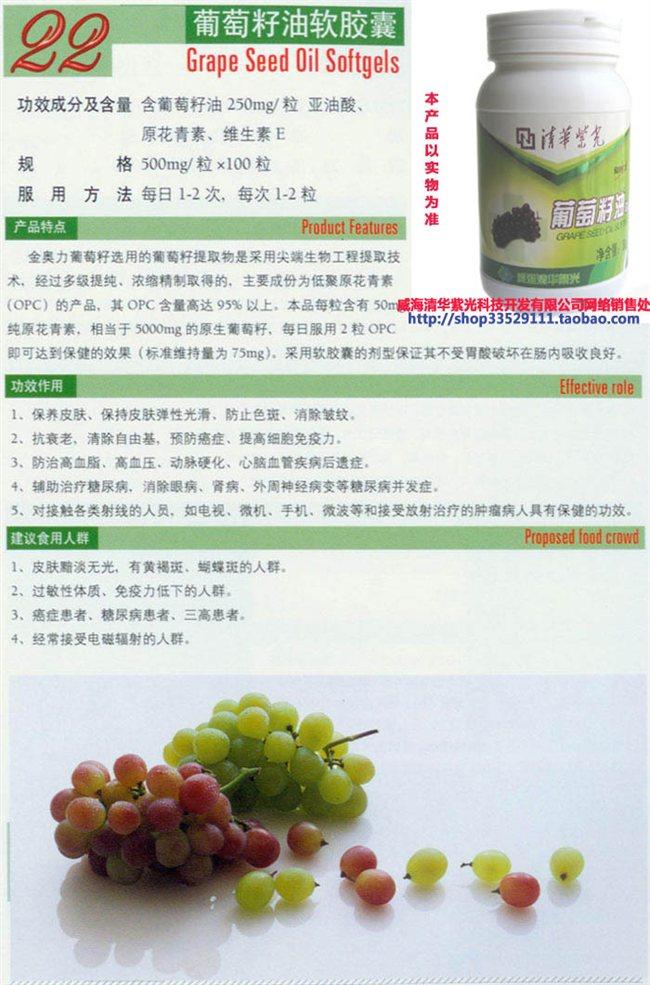 威海紫光生物科技金奥力葡萄籽油软胶囊