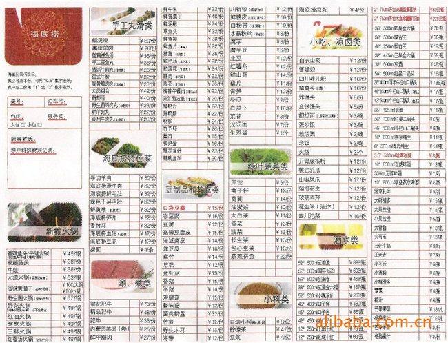 北京海底捞火锅菜单_火锅菜单型图片展示_火锅菜单型相关图片下载