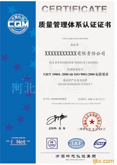 河北方圆_河北方圆标准计量技术开发有限公司