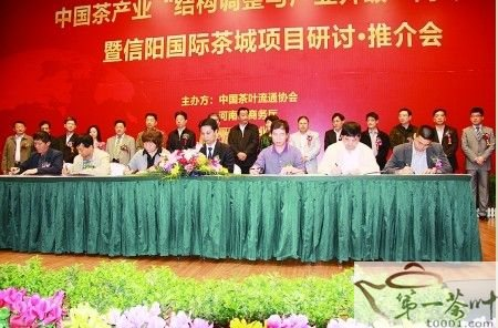 信阳茶城助推中国茶产业结构调整产业升级