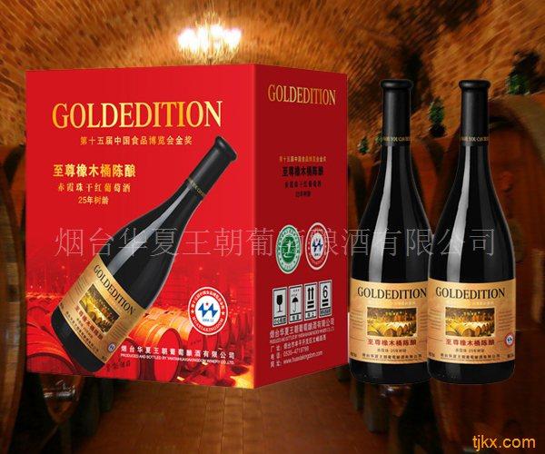 25年至尊橡木桶陈酿干红葡萄酒