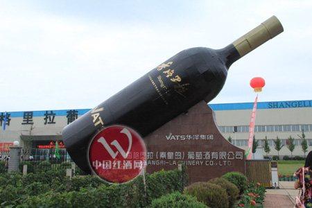 河北秦皇岛葡萄酒产区媒体行启动