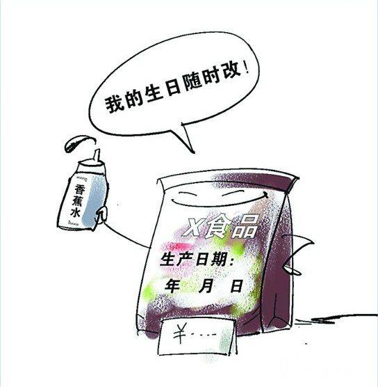 1,食期的食品在2~3天之内大致上没有问题,因为食品厂商大多重庆市调味品协会晏图片