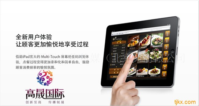 PAD电子菜单   PAD电子菜单是基于Andrion 2.3操作系统、集合餐饮行业服务特性研发的,供餐厅、酒店、宾馆、咖啡厅、KTV等行业使用的超大屏多触点电容屏平板电脑。手持、触摸、划动、点击,便可轻松完成餐前、餐中、餐后的贴心服务。(高晟国际出品的掌机--晟宴就是一款这种类型的PAD电子菜单)   电子点菜单   高晟国际文化传媒(北京)有限公司出品的掌机--晟宴PAD电子菜单(将代替饭店目前所使用的传统纸质菜谱)表现风格丰富多样,一次性投入、 实时更新菜系、实时调整价格、多样化传达餐