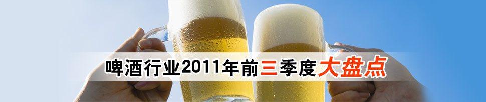 啤酒行业2011前三季度大盘点
