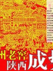 【产业观察】泸州老窖陕西成势