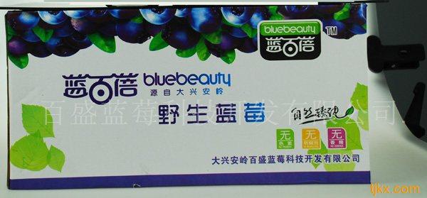 有机蓝莓汁 百盛蓝莓科技开发有限公司.-食品商务