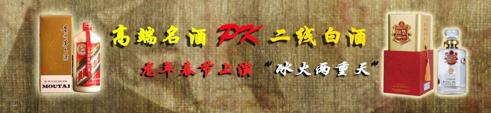 """高端名酒PK二线白酒 龙年春节上演""""冰火两重天"""""""