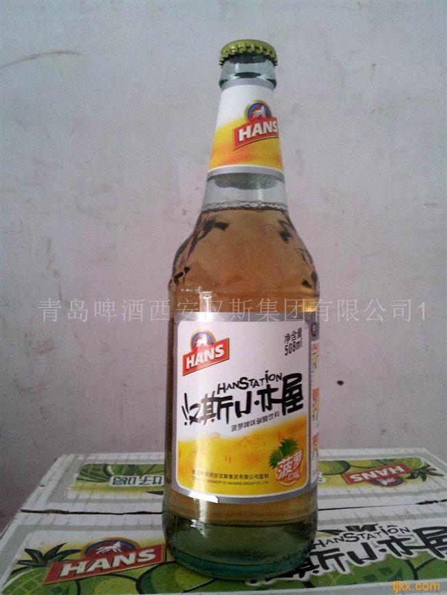 汉斯小木屋 果啤 青岛啤酒西安汉斯集团有限公司1