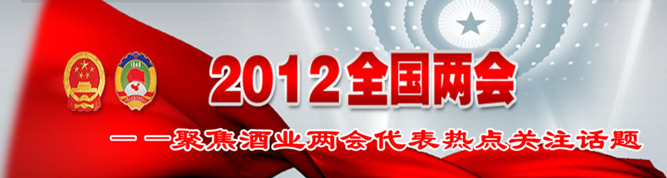 2012全国两会 聚焦酒业两会代表热点关注话题
