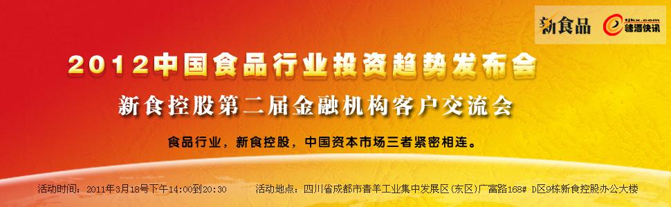 2012中国食品行业投资趋势发布会