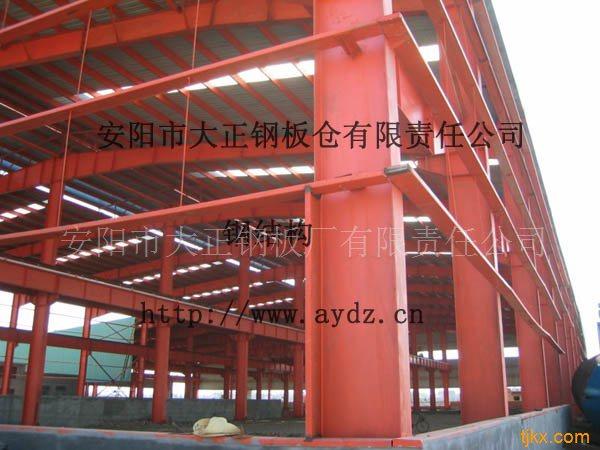安阳市大正钢板仓有限责任公司(http://www.aydz.cn)钢结构工程 是一家专业制作、安装钢结构工程二级资质企业。并通过ISO9001:2008国际质量体系认证03723980351钢结构与普通钢筋混凝土结构相比,其匀质、高强、施工速度快、抗震性好和回收率高等优越性,钢比砖石和砼的强度和弹性模量要高出很多倍,因此在荷载相同的条件下,钢构件的质量轻。从被破坏方面看,钢结构是在事先有较大变形预兆,属于延性破坏结构,能够预先发现危险,从而避免。   钢结构厂房框架钢结构厂房具有总体轻、节省基础、用料