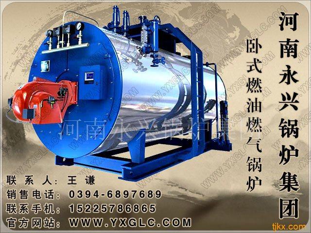 com)燃油气蒸汽锅炉