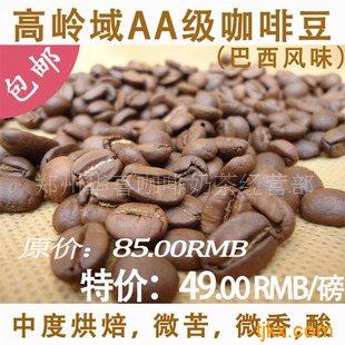 高岭域品牌咖啡 巴西风味AA 级咖啡豆