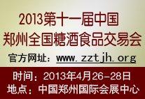 第十一届中国郑州全国糖酒食品交易会
