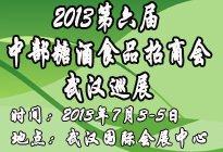 2013第六届中部糖酒食品招商会武汉巡展