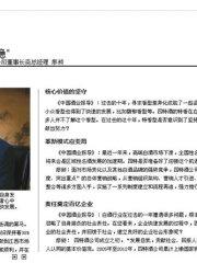 """【产业观察·对话】四特 变局期的""""沉稳"""""""
