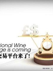 【独家】葡萄酒交易平台来了!