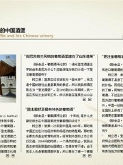 【名流】英国投资家柯立思和他的中国酒堡