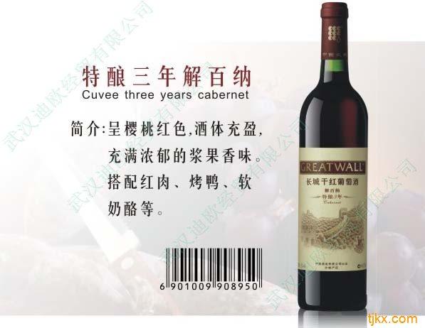 并作为北京2008年奥运会葡萄酒独家供应商及中国2010