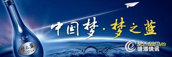 江苏洋河中国梦酒