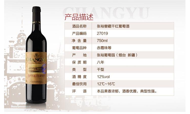 张裕窖藏干红葡萄酒_烟台张裕葡萄酿酒股份有限公司