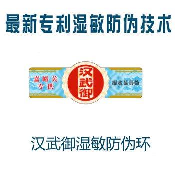汉武酒业瓶身湿敏防伪标签