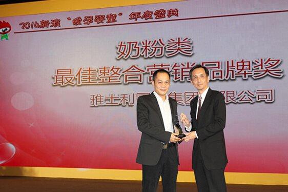 """雅士利荣获2014年度""""最佳整合营销品牌奖"""""""