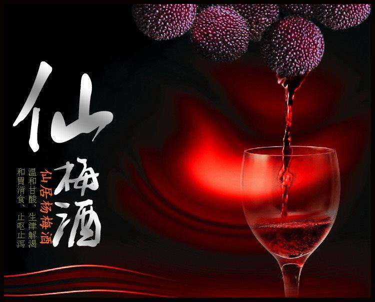 仙梅酒茶杯图